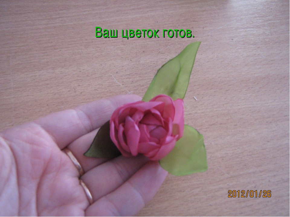Ваш цветок готов.