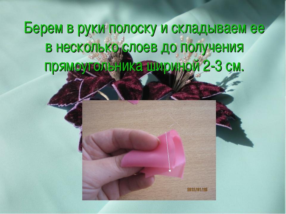 Берем в руки полоску и складываем ее в несколько слоев до получения прямоугол...