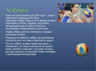 Один или двое игроков (до 2009 года— только один игрок) команды могут быть н
