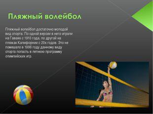 Пляжный волейбол достаточно молодой вид спорта. По одной версии в него играли