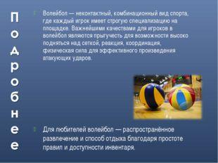 Волейбол— неконтактный, комбинационный вид спорта, где каждый игрок имеет ст