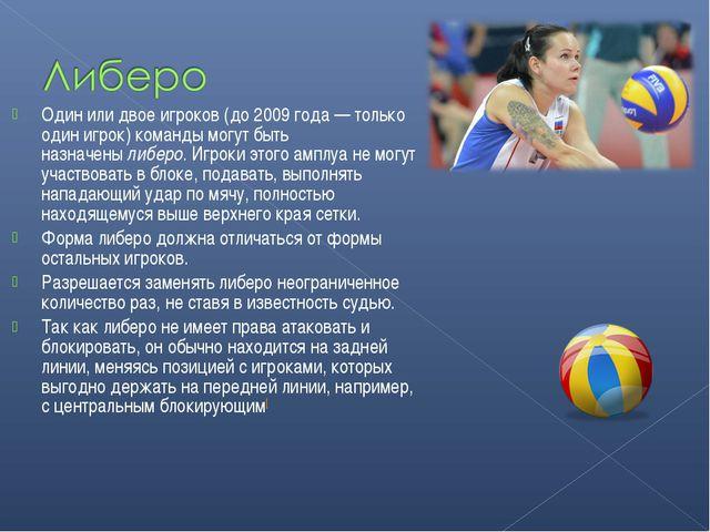 Один или двое игроков (до 2009 года— только один игрок) команды могут быть н...