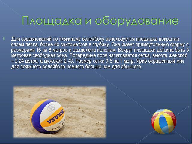Для соревнований по пляжному волейболу используется площадка покрытая слоем п...