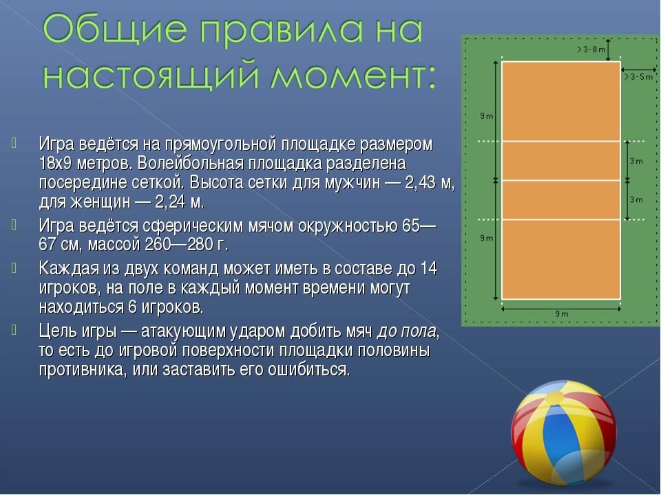 Игра ведётся на прямоугольнойплощадкеразмером 18х9 метров. Волейбольная пло...
