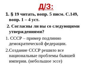 Д/З: 1. § 19 читать, вопр. 5 писм. С.149, вопр. 1 – 4 уст. 2. Согласны ли вы