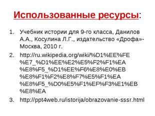 Использованные ресурсы: Учебник истории для 9-го класса, Данилов А.А., Косули