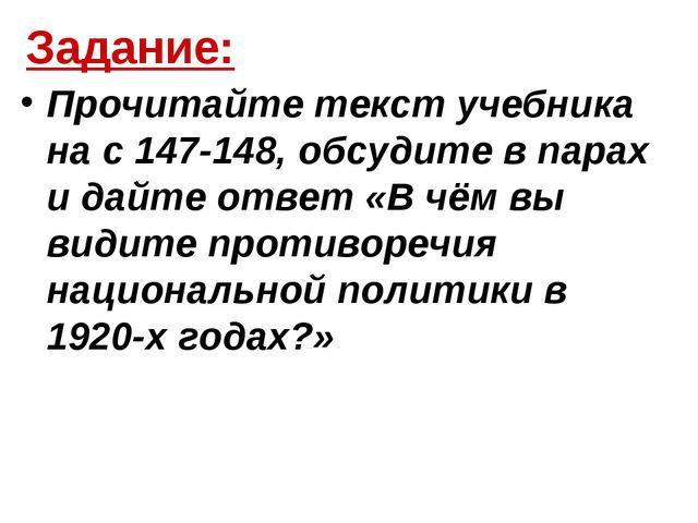 Задание: Прочитайте текст учебника на с 147-148, обсудите в парах и дайте отв...