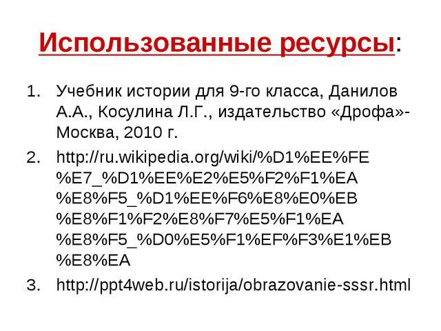 Использованные ресурсы: Учебник истории для 9-го класса, Данилов А.А., Косули...