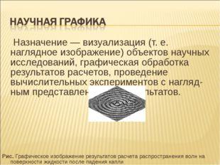 Назначение — визуализация (т. е. наглядное изображение) объектов научных исс