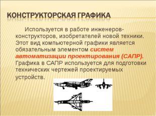 Используется в работе инженеров-конструкторов, изобретателей новой техники.