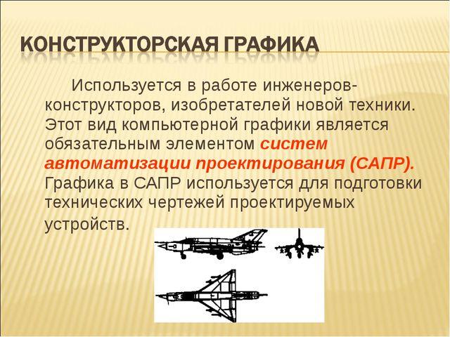 Используется в работе инженеров-конструкторов, изобретателей новой техники....