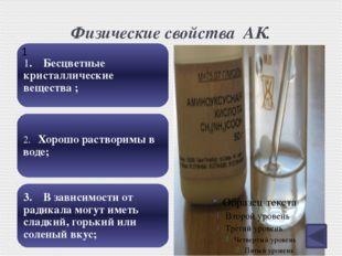 Нейтральная реакция раствора глицина Универсальный индикатор