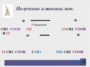 Творческое задание № 5. Определите реакцию раствора глутаминовой кислоты (HOO