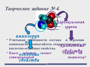 Творческое задание №6. Предложите химические реакции с помощью которых можно