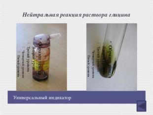 глицин(аминоуксусная кислота) хлорид глициния Реакции АК , как оснований . В