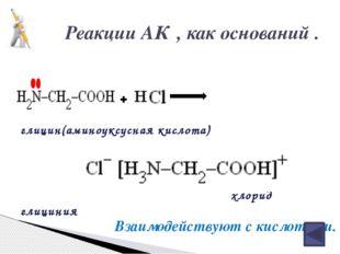 Творческое задание № 6. Зная структурную формулу аминокислот , подумайте , мо