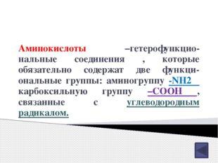Номенклатура аминокислот с использованием букв греческого алфавита. CH2 CH2 C