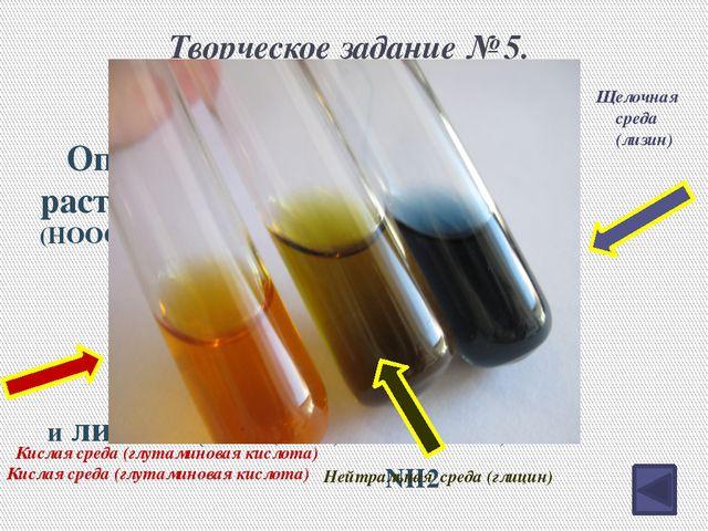 Реакции АК, как кислот. Взаимодействие с основаниями. аминоацетат натрия