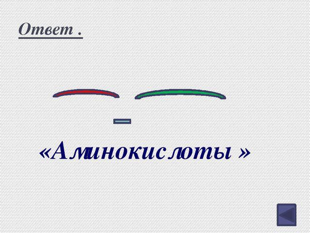 Творческое задание №2. Предложите общую формулу для аминокислот (АК) , исходя...