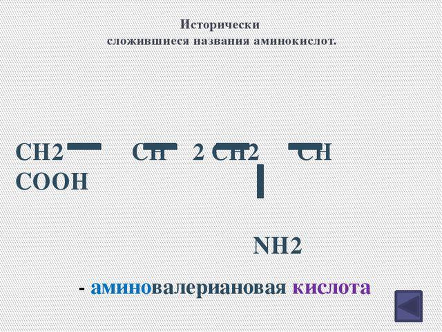 Изомерия положения аминогруппы. 4 3 2 1 CH3 CH2 CH2 COOH NH2 4 3 2 1 CH3 CH2...