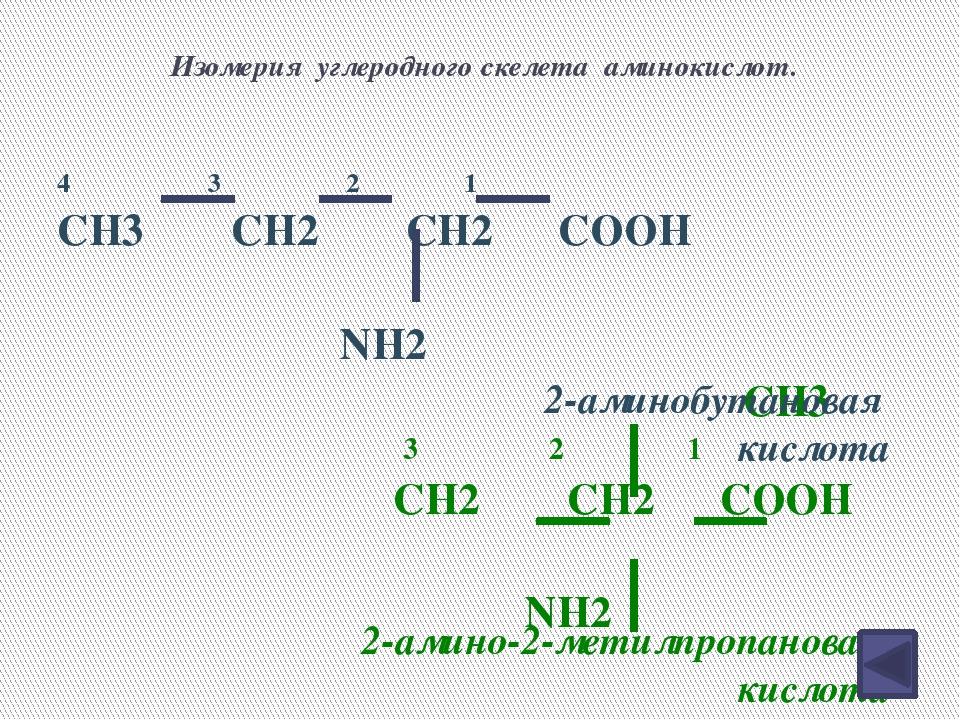 Творческое задание №3. Зная общую формулу аминокислот, составьте формулы алан...