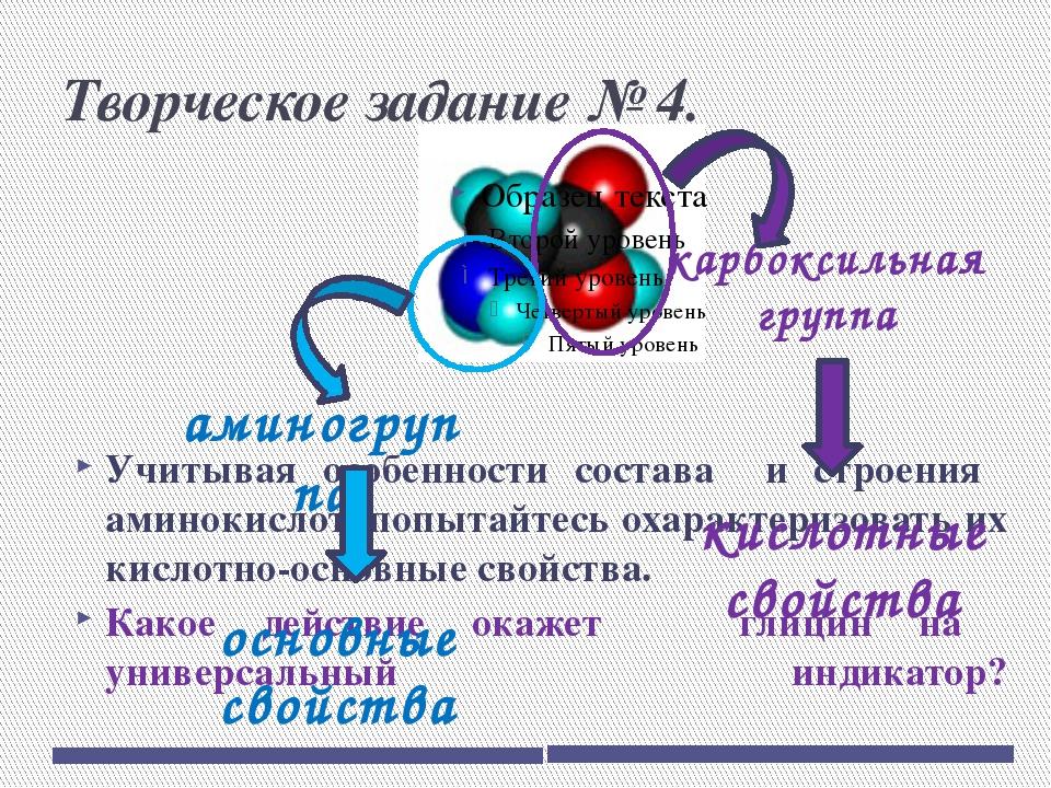 Творческое задание №6. Предложите химические реакции с помощью которых можно...
