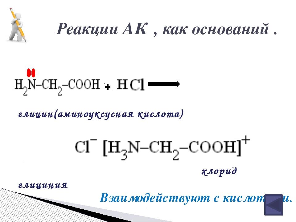 Творческое задание № 6. Зная структурную формулу аминокислот , подумайте , мо...