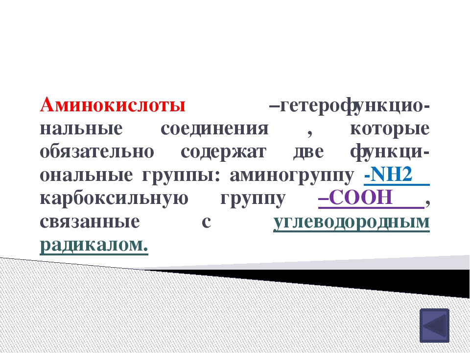Номенклатура аминокислот с использованием букв греческого алфавита. CH2 CH2 C...