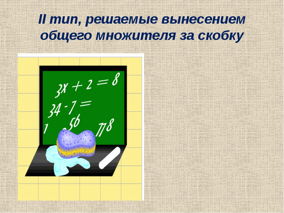 II тип, решаемые вынесением общего множителя за скобку Вид уравнения:...