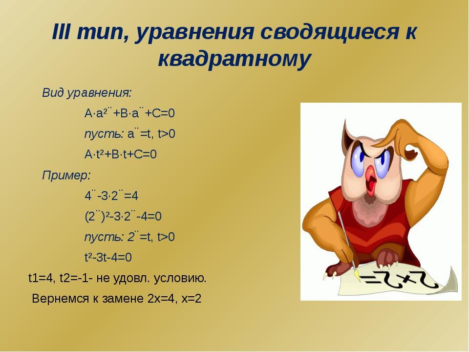 III тип, уравнения сводящиеся к квадратному Вид уравнения: A·a²ˣ+B·aˣ+C=...