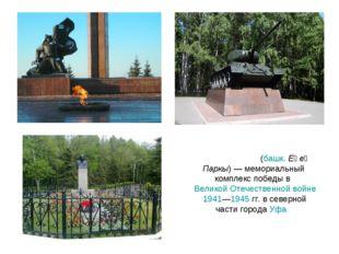 Парк Побе́ды(башк.Еңеү Паркы)— мемориальный комплекс победы вВеликой Отеч