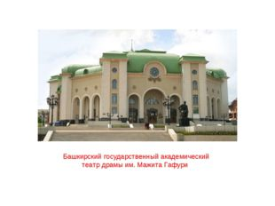 Башкирский государственный академический театр драмы им. Мажита Гафури