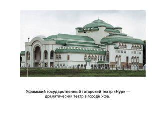 Уфимский государственный татарский театр «Нур»— драматическийтеатрв городе
