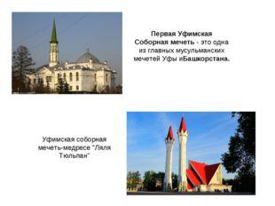 """Уфимская соборная мечеть-медресе """"Ляля Тюльпан"""" Первая Уфимская Соборная мече"""