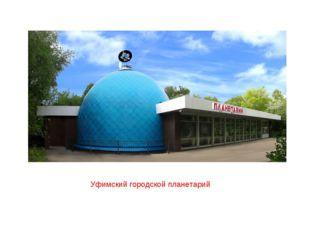 Уфимский городской планетарий