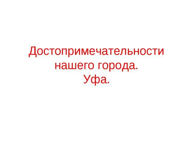 Достопримечательности нашего города. Уфа.