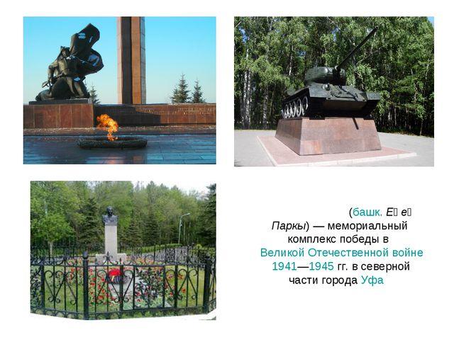 Парк Побе́ды(башк.Еңеү Паркы)— мемориальный комплекс победы вВеликой Отеч...