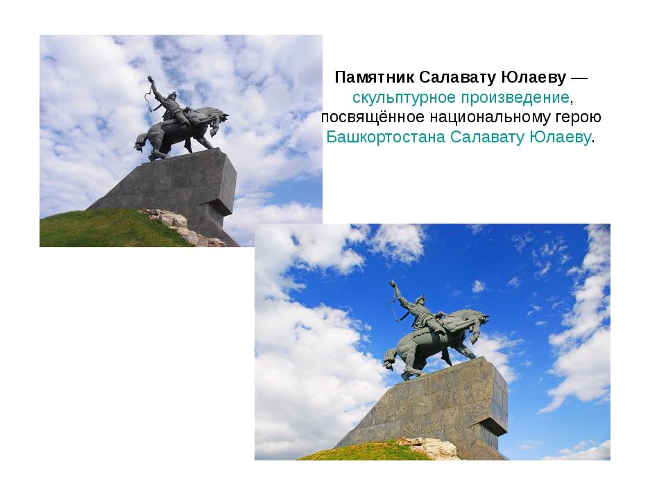Памятник Салавату Юлаеву—скульптурное произведение, посвящённое национально...