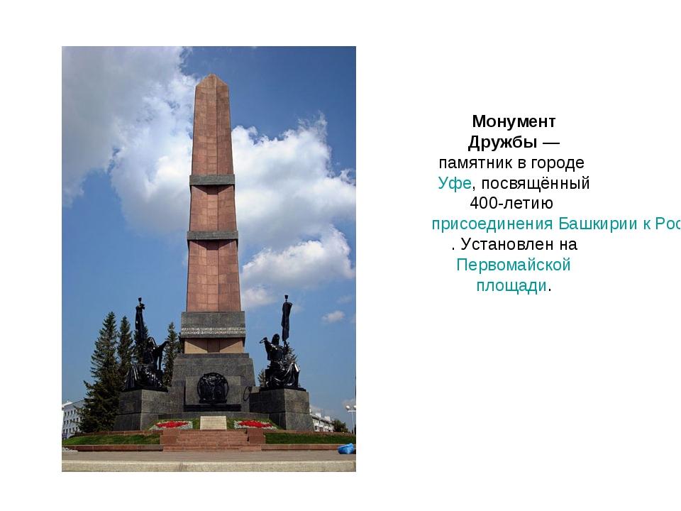 Монумент Дружбы— памятник в городеУфе, посвящённый 400-летиюприсоединения...
