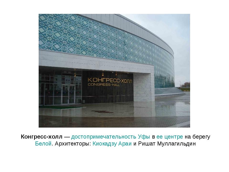 Конгресс-холл—достопримечательность Уфывее центрена берегуБелой. Архите...