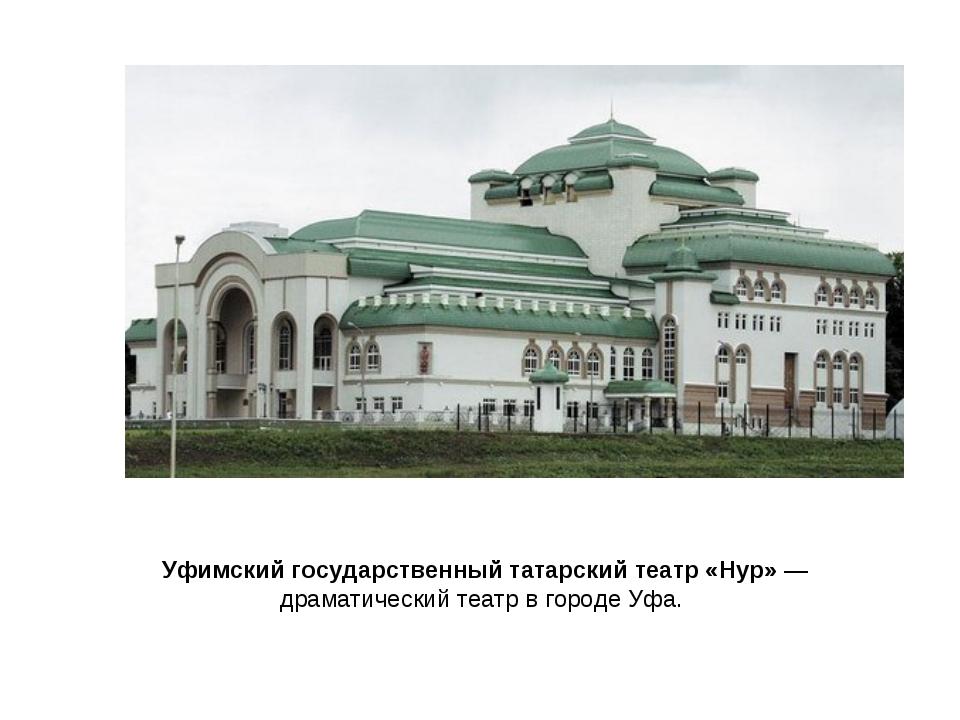 Уфимский государственный татарский театр «Нур»— драматическийтеатрв городе...