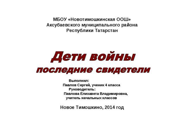 Выполнил: Павлов Сергей, ученик 4 класса Руководитель: Павлова Елизавета Вла...