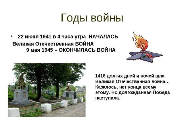 Годы войны 22 июня 1941 в 4 часа утра НАЧАЛАСЬ Великая Отечественная ВОЙНА 9...