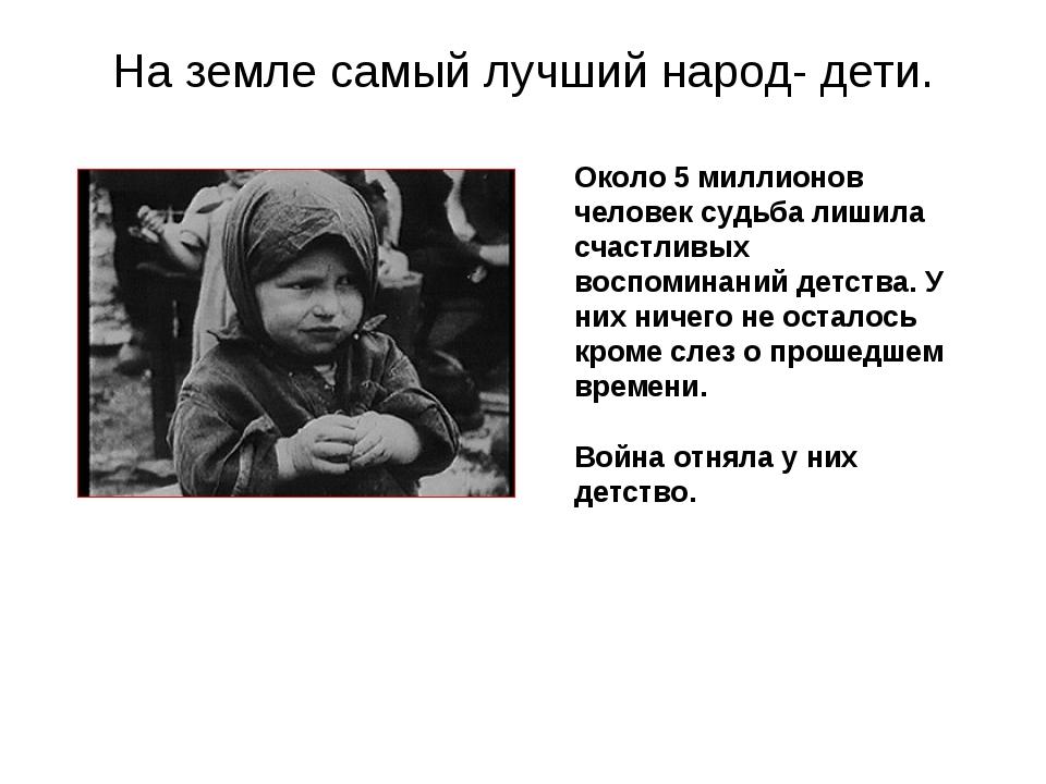 На земле самый лучший народ- дети. Около 5 миллионов человек судьба лишила сч...