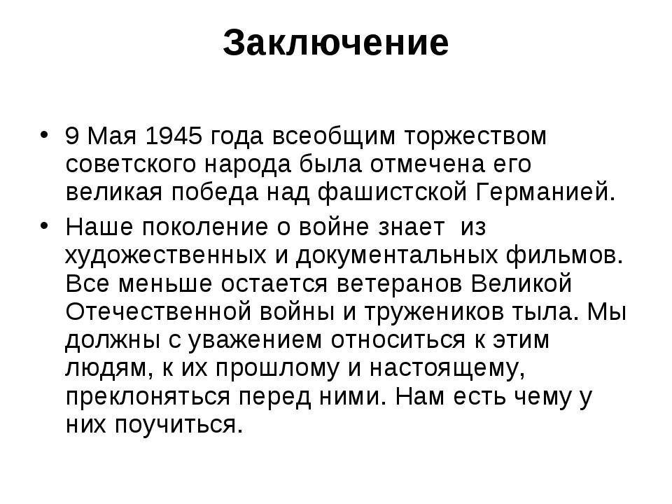 Заключение 9 Мая 1945 года всеобщим торжеством советского народа была отмечен...