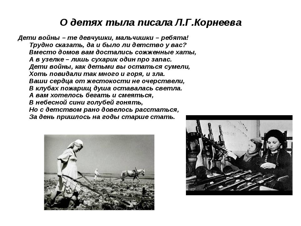 О детях тыла писала Л.Г.Корнеева Дети войны – те девчушки, мальчишки – ребята...