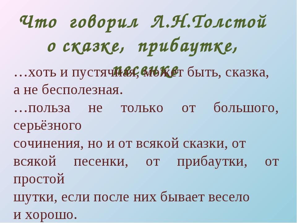 Что говорил Л.Н.Толстой о сказке, прибаутке, песенке …хоть и пустячная, может...