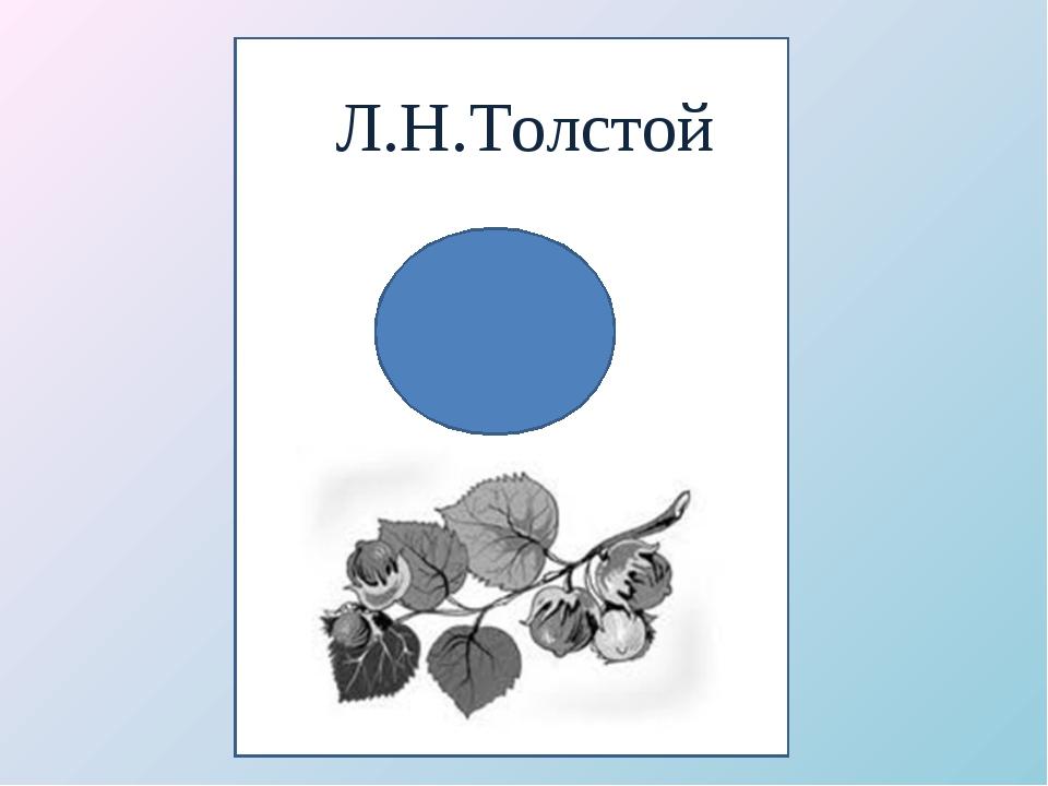 Л. Л.Н.Толстой