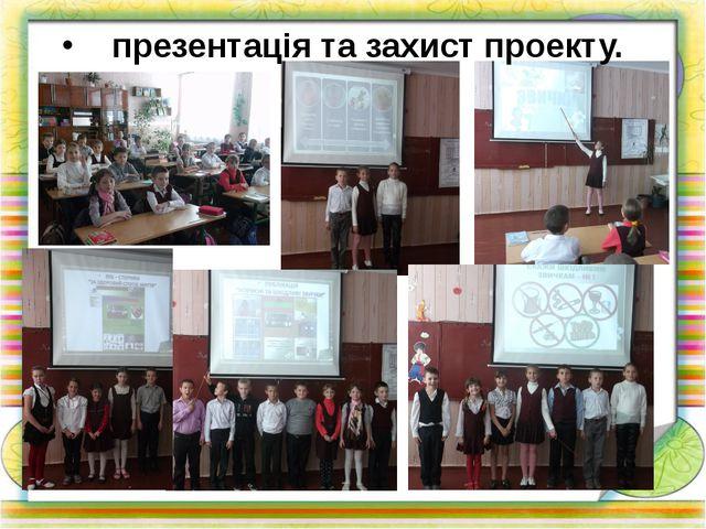 презентація та захист проекту.