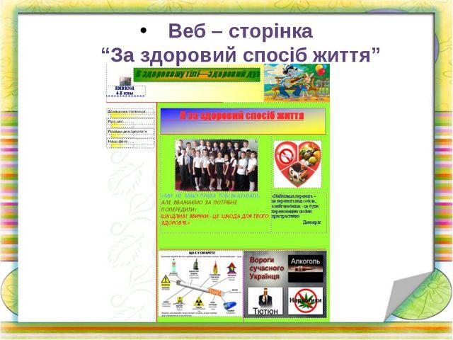 """Веб – сторінка """"За здоровий спосіб життя"""""""